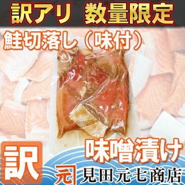 [ スーパーセール期間中半額 ]鮭 味噌漬け 300g 【カマ・切り落とし】【数量限定】さけ しゃけ サケ 海鮮 シャケ