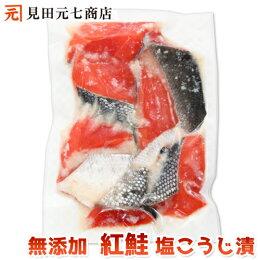 訳あり紅鮭塩糀漬約300g