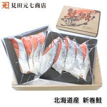 新巻鮭セット