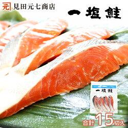 無添加・国産一塩鮭15切入【送料無料】【鮭】【サーモン】【無添加】【ます】【桜鱒】