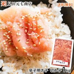 【訳あり】やぶれちゃってる明太子1kg(切れ子)【送料無料】