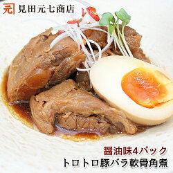 豚バラ軟骨角煮4パックセット(合計約1kg)