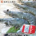 世界最高グレードの海老!天使の海老1kg×10(1kgに30尾〜40尾入)お刺身OK!エビフライやエビチリ和洋中幅広く使用できます。