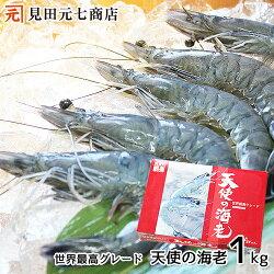 世界最高グレードの海老!天使の海老1kg(30尾〜40尾入)お刺身OK!エビフライやエビチリ和洋中幅広く使用できます。