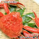 【送料無料】簡単調理 ボイル済ずわい蟹2尾(1Kg前後) か...