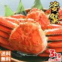 【送料無料】簡単調理 ボイル済ずわい蟹 5〜6尾入(約3Kg前後) かに カニ