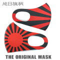 土日祝も営業!【即納!】THEORIGINALMASK旭日旗柄マスクおもしろマスク洗えるマスクポリウレタン日本和柄左右柄違い