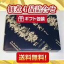 【送料無料】プレゼントに最適!佃煮4品詰め合わせ (計1kg)【あす楽...