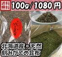 【送料無料】刻みがごめ昆布 100g (保存に便利なチャック...