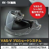 Araiアライ1070RX-7XVAS-Vプロシェードシステムバイザーシールド