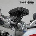デイトナ DAYTONA 69932 ETCステー φ22.2mmハン...