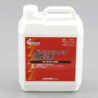 デイトナ72251ガソリンタンクサビ取り剤4リットル業務用