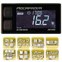 デイトナ72813防水デジタルテンプメーターバックライト付ハイスペックタイプ12V用汎用