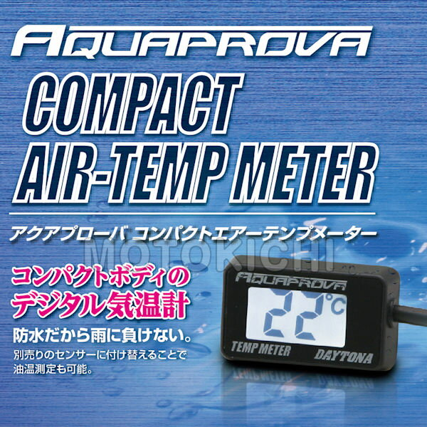 コンパクトエアテンプメーター デイトナ DAYTONA 93910 温度計 電源ハーネス長 1500mm画像