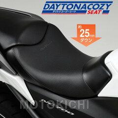 デイトナ DAYTONA 77676 COZYシート (lite-S) 25mmダウン シートベース付き ディンプルメッシュ NC700X専用 ('12~'13)