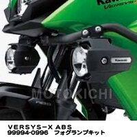 KAWASAKI純正99994-0996KAWASAKIVERSYS-X250PIAA製LEDフォグランプ