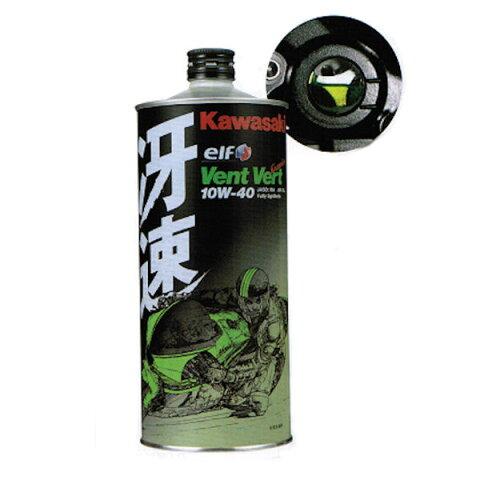 J0ELF-K009S KAWASAKI純正 カワサキエルフ エンジンオイル Vent Vert elf 冴速 SL10W40 1リットル