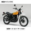 Kawasaki純正 J5012-0001-10A カワサキ タッチアップペイント...