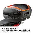 KAWASAKI純正 J99994-0481 カワサキ トップケース V47 Versys650/1000 '15年〜 1400GTR '15年