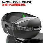 KAWASAKI純正 J99994-0577-25X カワサキ トップケースカバー グレー 1400GTR '15〜'16年
