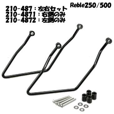 キジマ (KIJIMA) 210-487 サドルバッグサポート 左右セット ホンダ Rebel250 Rebel500 レブル