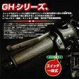 キジマ KIJIMA 304-8197 グリップヒーター GH07 22.2mm×115mm スイッチ内蔵タイプ ホットグリップ