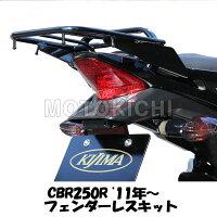 キジマ(KIJIMA)315-0371フェンダ−レスキットCBR250R('11年〜)CBR125R