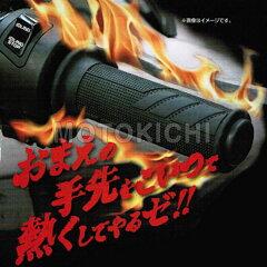 【あす楽対応】 キジマ (KIJIMA) 304-8192 グリップヒーター (GH04) ショートサイズ120mm 5段階調整機能付き ホットグリップ スクーター〜大型バイクまで 汎用品 22.2mmハンドル用