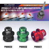 キジマキーホルダーCNCタイプ1アルミ削り出しP00011P00012P00013