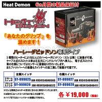 【あす楽対応】キジマKIJIMASY-999026ホットグリップヒーター(ヒートデーモン)ブラックハーレーグリップヒーター