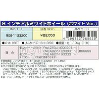 キタコKITACO509-11232008インチアルミワイドホイール2本セットホワイト8インチ×3.5モンキーゴリラ
