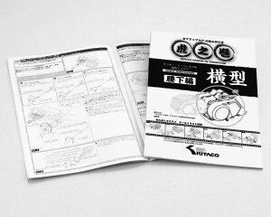 【定型外390円・エコ配対応】【即納可】 キタコ KITACO 00-0900006 横型エンジン 虎之巻 腰下編...