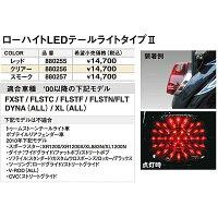 POSH880257ローハイトLEDテールライトType2スモークハーレー(ほとんどの車両に取付可)