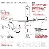 プロテックCS-550Mオートバイ用盗難警報機スマートアラーム