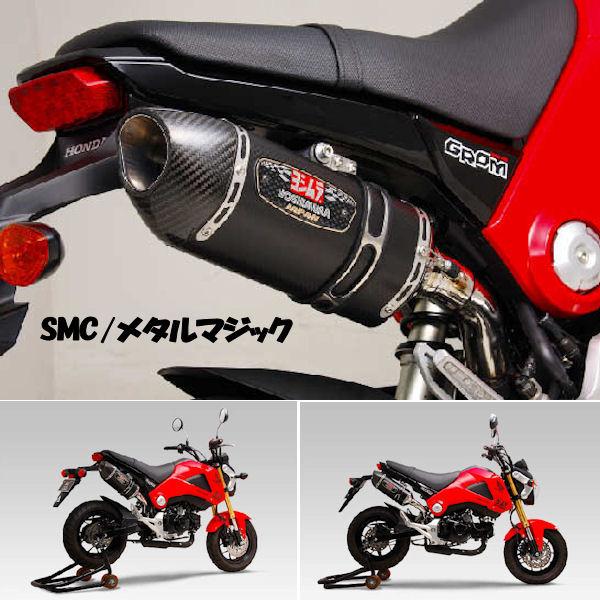 【GROM グロム MSX125】 Slip-On R-77S YOSHIMURA サイクロン用 [111-40A-5100] マフラー オプションエキパイ ヨシムラ