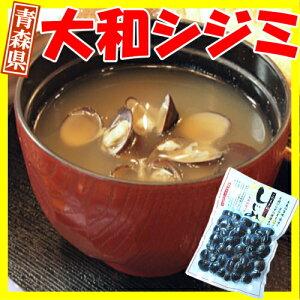大和シジミの1P!真空パックの蜆(しじみ)なので調理・保管が簡単、すごい便利です!健康的で...
