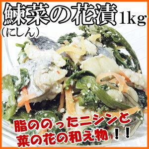 鰊(にしん)菜の花漬お得用1kg
