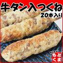 宮城県名産 牛タン入りつくね 20本入り【同梱3,900円(...