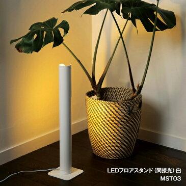 LEDフロアスタンドライト 間接光 白 MST03WH 1年保証 MotoMモトム LED led 玄関 コンパクト スタイリッシュ おしゃれ 廊下 リビング ホワイト シンプル 卓上ライトでも使える