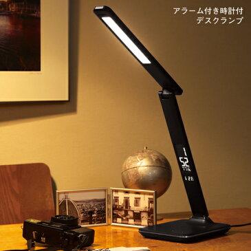 デスクスタンドライト【メーカー直営 MotoM】LEDビジネスデスクランプ レザー調 アラーム付時計搭載 黒 GS1701B 多機能 カレンダー 調色 調光 おしゃれ LED照明 卓上ライト 電気スタンド