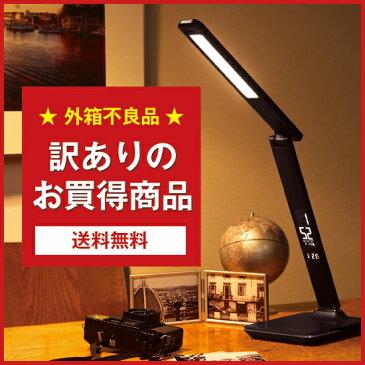 送料無料 アウトレット 訳あり 6台限定多機能 LEDビジネスデスクランプ レザー調アラーム付時計 黒 ブラック おしゃれ led照明 テーブルランプ スタンドライト 卓上スタンド デスクライト デスクスタンド USBスマホ充電 読書灯 調光 調色
