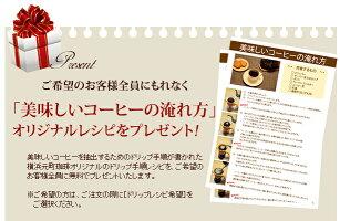 コーヒー豆付き★名門KONO(KONO式/河野式/コーノ式)カラードリッパーセット/チョコ(1〜2人用)