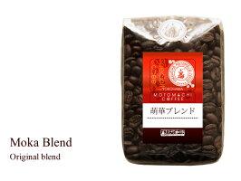 萌華ブレンド/シティロースト200g【スペシャルティコーヒー】【ブレンド】