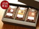 お好きなコーヒー豆が3種類選べる♪【送料無料】高級プレミアムBOXコーヒーギフトセット/3SET【...
