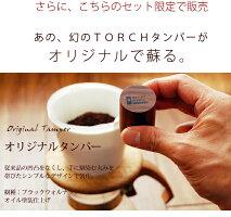 【送料無料】オリジナルドーナツドリッパー&スペシャルティコーヒーギフト【スペシャルティコーヒー】【ブレンド】【ドーナツドリッパー】【タンパー】【TORCH】