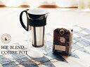おうちで本格カフェ応援♪届いたその場ですぐ作れる&楽しめる!【送料無料】ハリオ水出し珈琲...