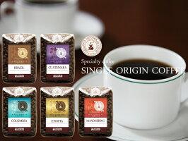 シングルオリジンコーヒー5種類お試しセット|スペシャルティコーヒー|コーヒー|珈琲|コーヒー豆|珈琲豆|コーヒーセット|コーヒーギフト|ブラジル|コロンビア|グァテマラ|エチオピア|マンデリン|プレゼント|贈り物|プチギフト