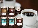 オリジナルブレンドコーヒー5種類お試しセット★【送料無料】プレミアムブレンド5種類250gお試...