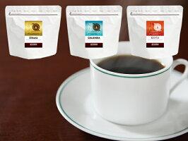 【送料無料】スペシャルティコーヒーの上質な酸味を楽しむ3種類お試しセット|コーヒー豆|珈琲豆|コーヒーセット|コロンビア|エチオピア|東ティモール