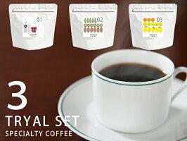 【送料無料】ブレンドコーヒー3種類お試しセット|スペシャルティコーヒー|コーヒー|珈琲|コーヒー豆|珈琲豆|コーヒーセット|コーヒーギフト|フルーツブレンド|ワインブレンド|チョコブレンド|プレゼント|贈り物|プチギフト